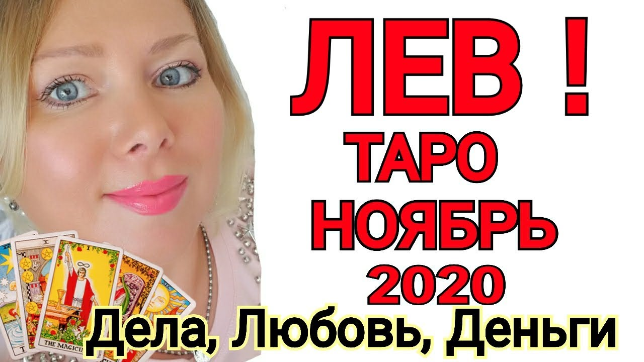 ЛЕВ НОЯБРЬ 2020/ЛЕВ ТАРО на НОЯБРЬ 2020 года/ПОЛНОЛУНИЕ в НОЯБРЕ 2020 от OLGA STELLA