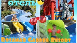 Отдых в Испании. Часть 2  Отель Rosamar Garden Resort