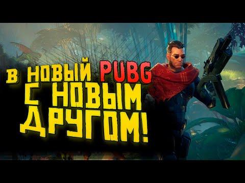 НОВЫЙ PUBG С НОВЫМ ДРУГОМ! - The Cycle