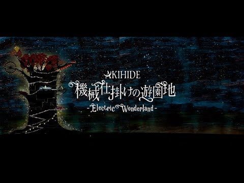 AKIHIDE「機械仕掛けの遊園地 -Electric Wonderland-」絵本あらすじムービー