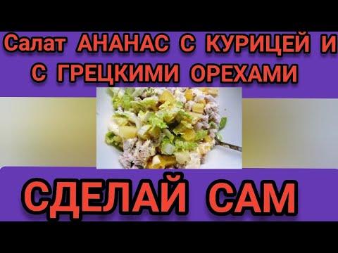 """⚡⚡⚡САЛАТ """"АНАНАС С КУРИЦЕЙ И С ГРЕЦКИМИ ОРЕХАМИ""""✨"""