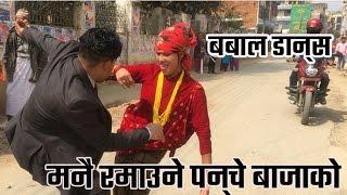ईतिहासमै पहिलो पटक आयो खतरा पन्चे बाजा नाच | New Nepali Panche Baja Song 2073- 2017