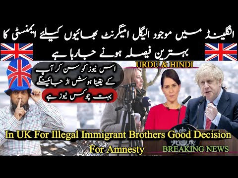 UK Amnesty Good Decision For Illegal Immigrant    UK Amnesty Scheme 2021    Travel and Visa Services