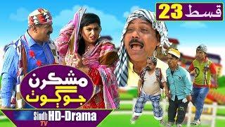 Mashkiran Jo Goth EP 23 | Sindh TV Soap Serial | HD 1080p |  SindhTVHD Drama