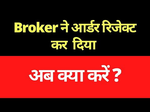 Why My order get rejected insufficient balance| order reject ho gaya