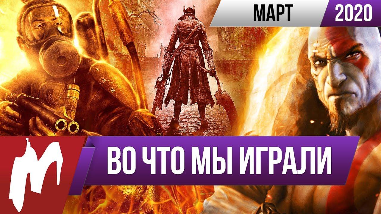 Bloodborne, Metro 2033, God of War, Majesty: The Fantasy Kingdom Sim. ВЧМИ - 03.2020