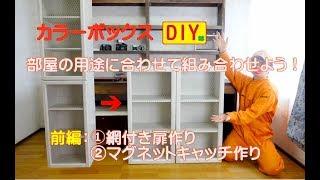 カラーボックスDIY 用途に合わせ組み合わせが出来る棚を作って見ました 前編は網付き扉 マグネットキャッチ代用作りですColor box remake