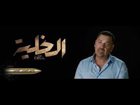The cell - المخرج طارق العريان  يتحدث عن فيلم الخلية