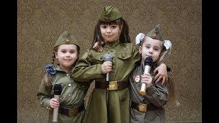 У солдата выходной - живой вокал. Аня 5 лет, Настя 5 лет, Даша 6 лет.-МьюзиСтайл