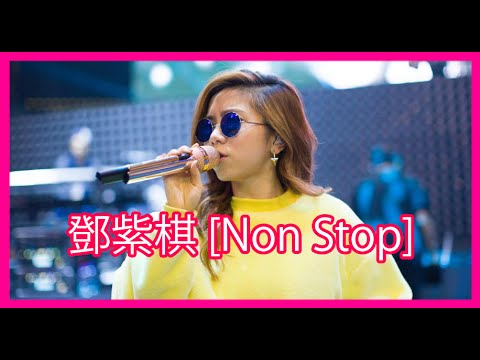 鄧紫棋   Gem Tang 鄧紫棋 喜歡你 [Non Stop 4 in 1] - YouTube