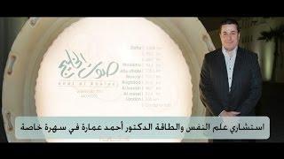 Repeat youtube video د.أحمد عمارة - سهرة خاصة - إذاعة صوت الخليج