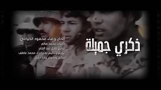 تسجيل أغنبة ذكري جميله - إهداء للجيش المصري