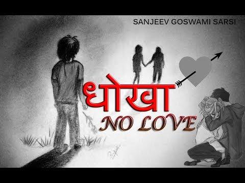 ||DHOKHA||Sad shayari || heart touching || in hindi whatsapp status ||