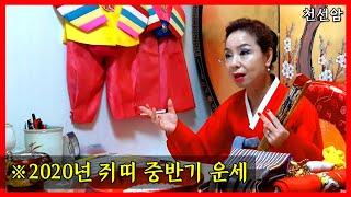 2020년 쥐띠 중반기운세 (25세, 37세, 49세, 61세, 73세) ㅣ경기도 광주 예약문의, 전화 상담…