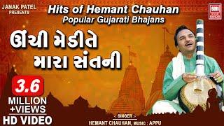 Unchi Medi Te Mara Sant Ni | હિટ્સ ઓફ હેમંત ચૌહાણ I Hemant Chauhan | Nonstop Bhajan Audio