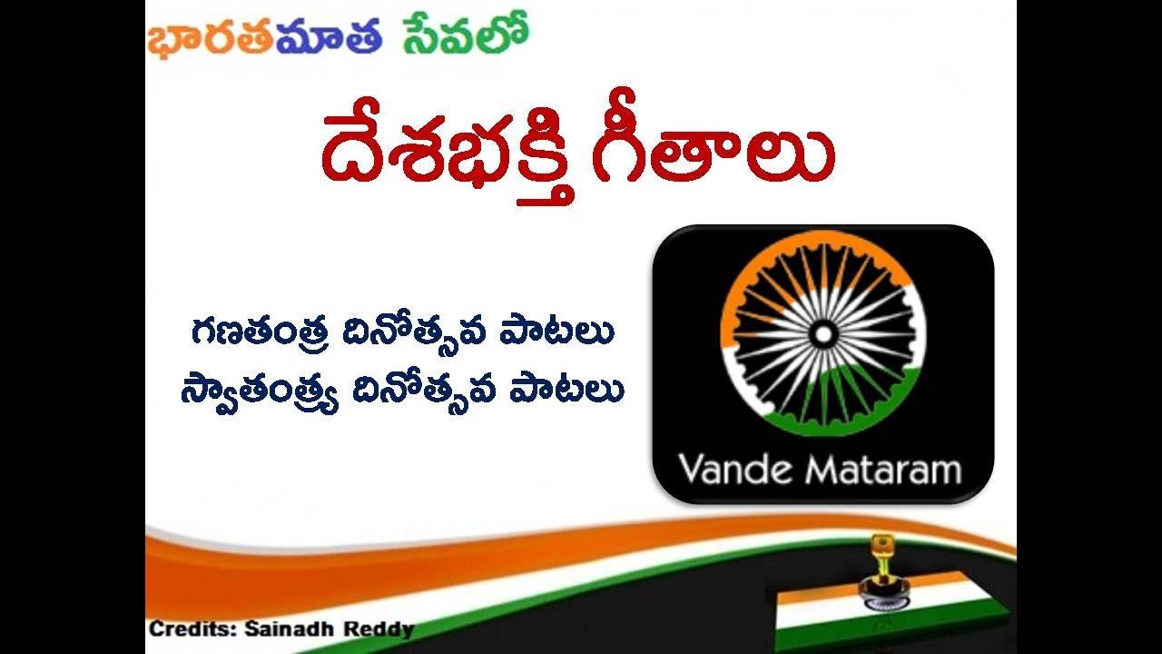 charitalonisaramide telugu patriotic song greatness india superb song youtube