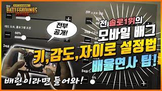 [모바일 배그] 키배치, 감도, 반동제어 강의 ※정복자 꿀팁!※