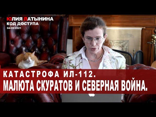 Юлия Латынина /Код доступа/ 04.09.2021/ LatyninaTV /