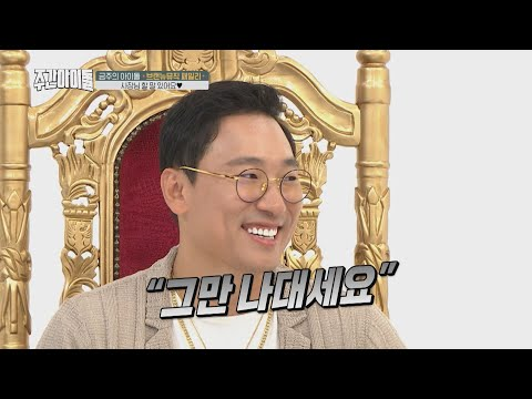 [Weekly Idol EP.370] A Loving. Leading? BRANDNEW MUSIC's RHYMER