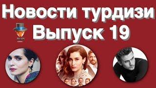 Новости турдизи  Выпуск 19