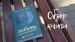 """Обзор книги Марины Комиссаровой """"Любовь: секреты разморозки"""""""