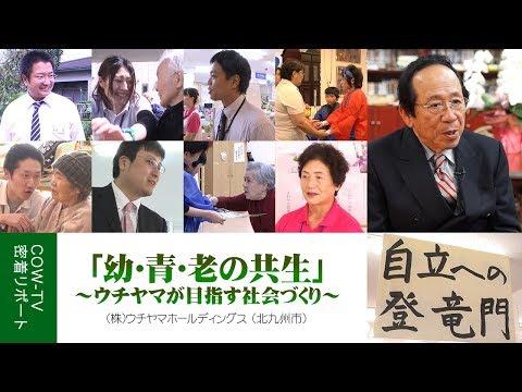 ドキュメント「幼・青・老の共生 ~ウチヤマが目指す社会づくり ...