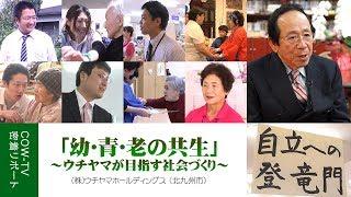 ドキュメント「幼・青・老の共生 ~ウチヤマが目指す社会づくり~」【ウチヤマホールディングス】
