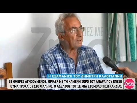 """Δήμητρα της Λέσβου: Ο αδελφός του Δημήτρη μιλά για την εξαφάνιση του - """"Είμασταν αγαπημένοι"""""""