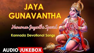 Jaya Gunavantha Audio Songs | SPB, Manjula Gururaj, Narasimha Nayak | Kannada Devotional Songs