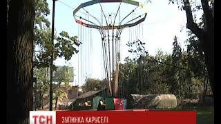 В парку Івано-Франківська різко зупинилася ланцюгова карусель повна дітей