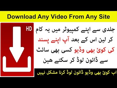 How To Download Any Video From Any Site 2019 Urdu/Hindi