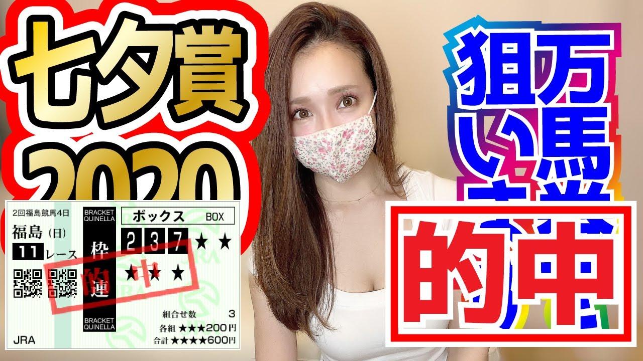 【七夕賞】穴馬発見!!!前走振り返り★【七夕賞2020 競馬女子 競馬予想】