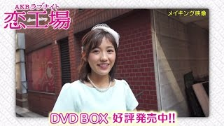「AKBラブナイト 恋工場 DVD BOX」PR映像 公開!! / AKB48[公式]
