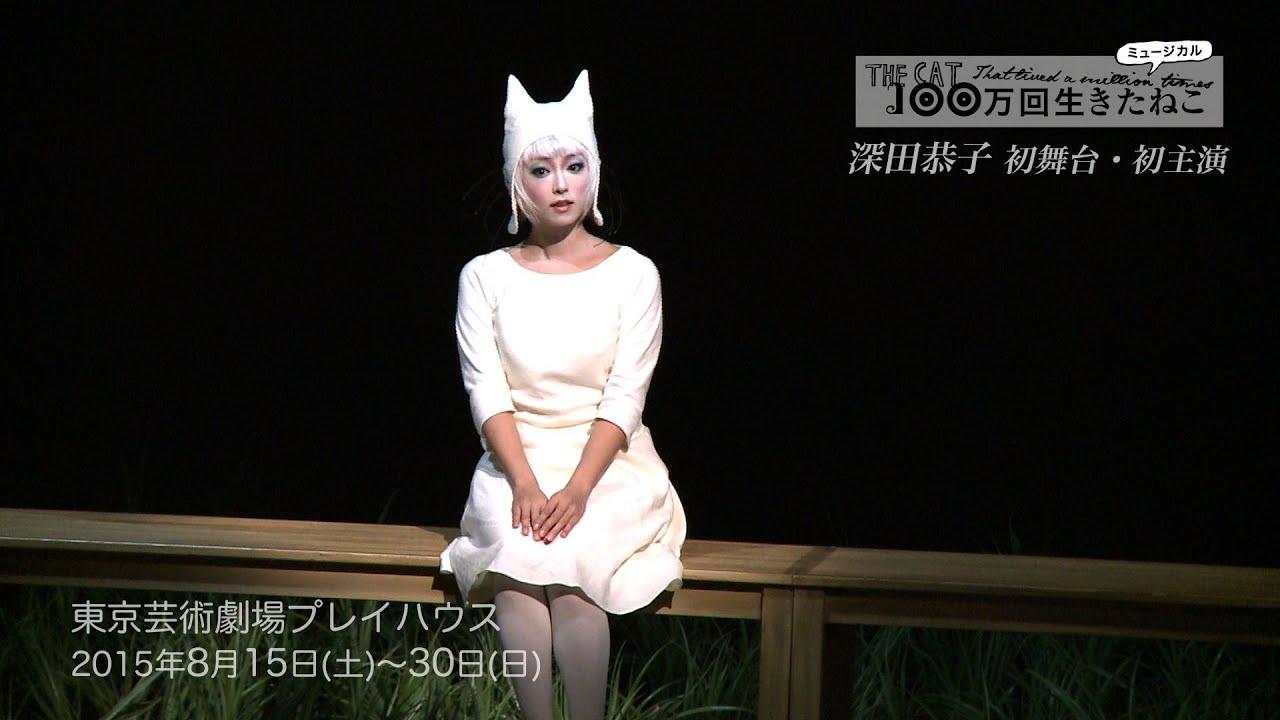 深田恭子『100万回生きたねこ』公開舞台稽古 - YouTube