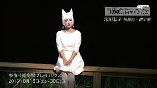 深田恭子 初舞台・初主演 ミュージカル『100万回生きたねこ』 【東京公...