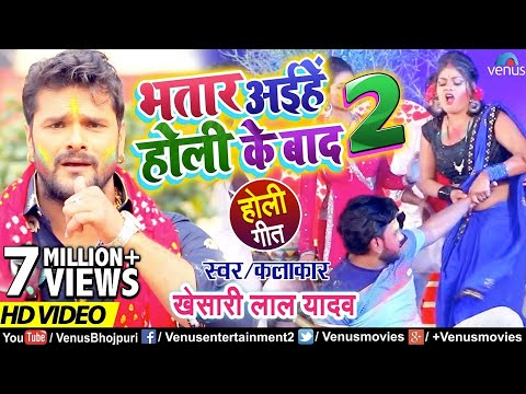 #HD VIDEO | Khesari Lal Yadav | Bhatar Aihe Holi Ke Baad 2 - भतार अइहे होली के बाद | New Holi Song