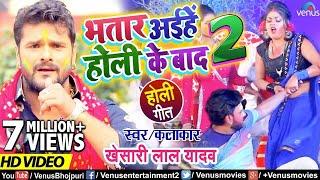 #HD VIDEO | Khesari Lal Yadav | Bhatar Aihe Holi Ke Baad 2 भतार अइहे होली के बाद | New Holi Song