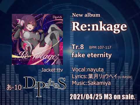 [2021春M3]Re:nkage - DiPathoS