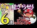 【モンスト】6発!+モン玉LV.5『モンストサンタになれるくじ』これが生き様じゃい!【ひじ神】 モンスト 怪物彈珠 Monster strike