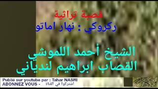 قصبة ركروكي تبرد عالقلب.. الشيخ أحمد اللموشي.. القصاب ابراهيم لندياني.. (يا نهار اماتو)
