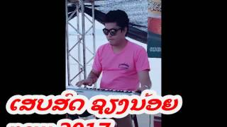 new 2017 ເສບສົດ ຊຽງນ້ອຍ Cover thailand