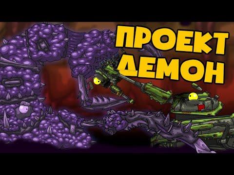 Проект демон - Мультики про танки