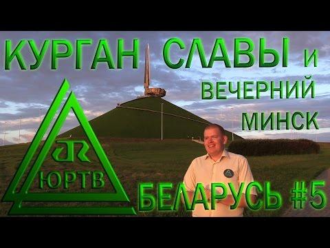 ЮРТВ 2016: Беларусь #5. Курган Славы и вечерний Минск. [№166]