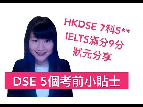 為大家DSE打打氣!臨考前5個小貼士!HKDSE 7科5**狀元分享
