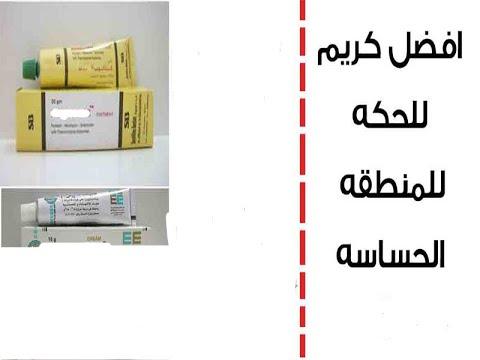 افضل كريم لعلاج التهابات الجلد والعدوى الفطرية للمناطق الحساسة Youtube