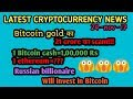 Bitcoin And Crypto news,bitcoin gold $3 million scam,bitcoin cash price at peaks,