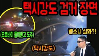 블랙박스] 실제 택시 강도 추격검거 장면이 담긴 영상입…