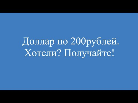 Правительство обещает нам 200 рублей за доллар