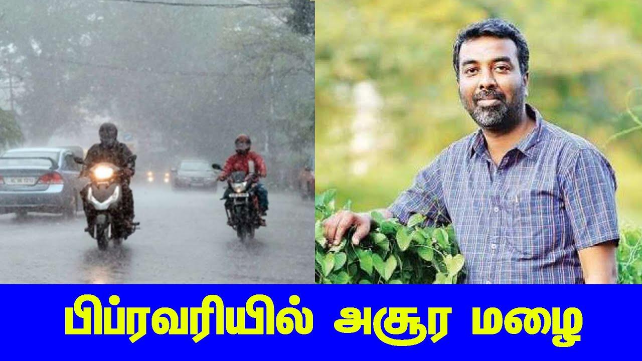 பிப்ரவரியில் அசூர முரட்டு மழை..| வானிலை அறிக்கை | Weather  Report