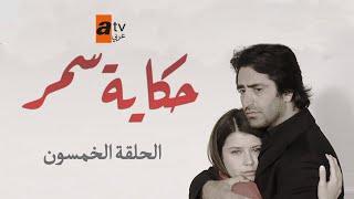 حكاية سمر | الحلقة 50 | مدبلج | atv عربي | Aşka Sürgün